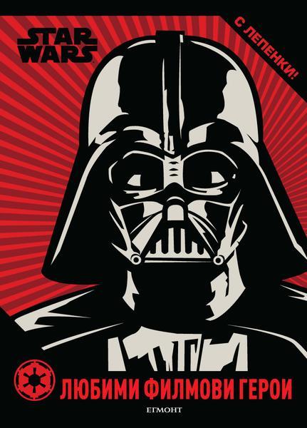 Star Wars: Любими филмови герои