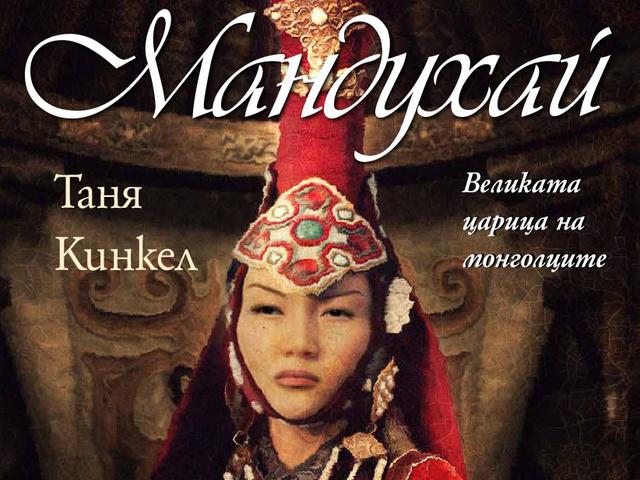 Мандухай