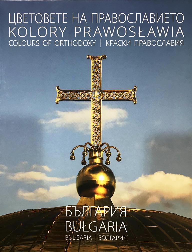 Цветовете на Православието - България