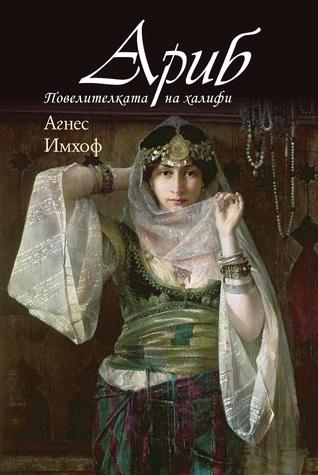 Ариб, повелителката на халифи