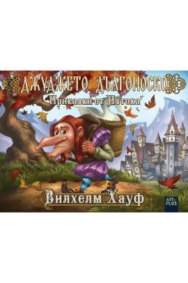 Джуджето Дългоноско (Приказки от Изтока)