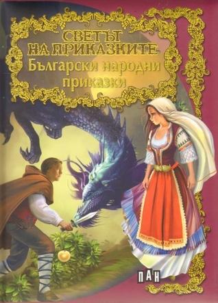 Български народни приказки (Светът на приказките)