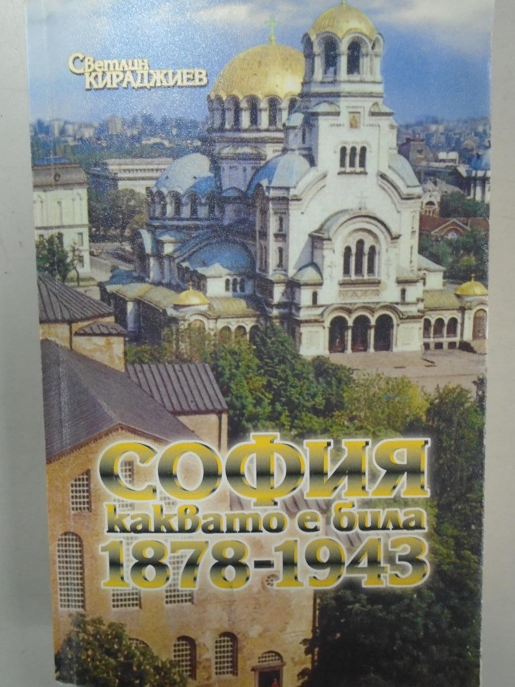 София каквато е била 1878 - 1943