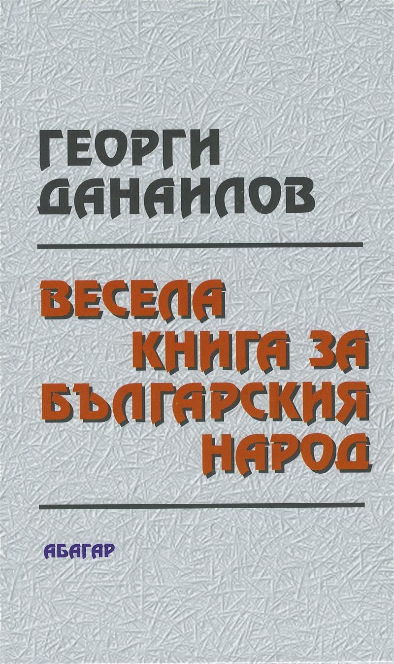 Весела книга на българския народ