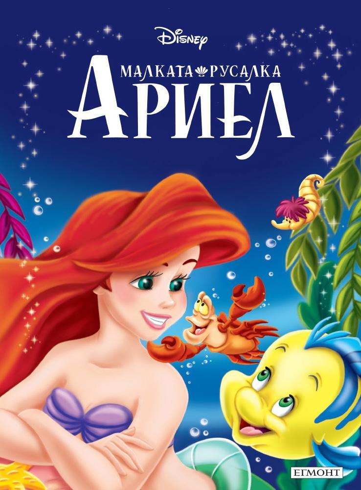 Малката русалка, Ариел