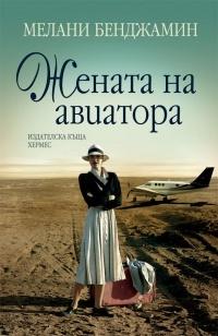 Жената на авиатора
