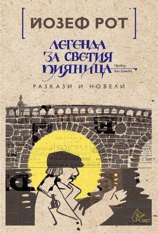 Легенда за светия пияница: Разкази и новели