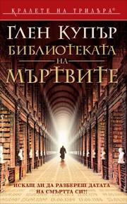Библиотеката на мъртвите (Уил Пайпър, #1)