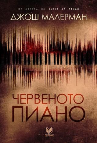 Червеното пиано
