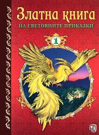 Златна книга на световните приказки