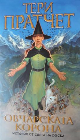 Овчарската корона (Светът на Диска, #41; Тифани Сболки, #5)