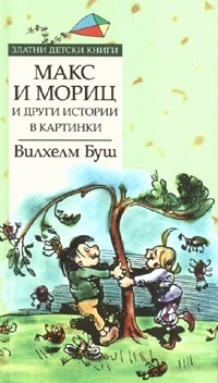 Макс и Мориц и други истории в картинки/Златни детски книги