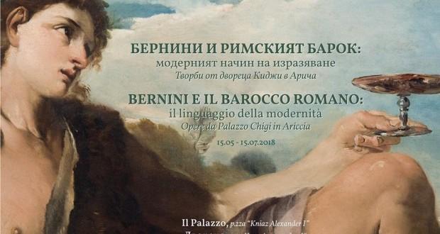 Бернини и римският барок
