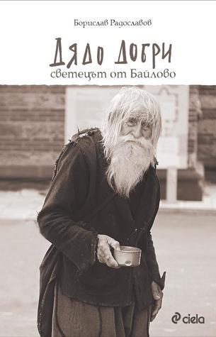 Дядо Добри. Светецът от Байлово