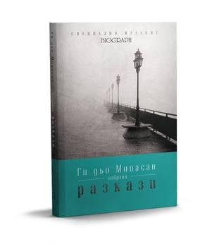 Избрани разкази (Специално издание Biograph, #1)