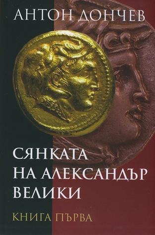 Сянката на Александър Велики Кн.1