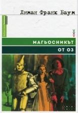 Магьосникът от Оз (Oz, #1)