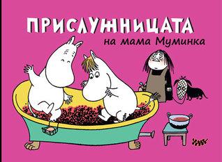 """Прислужницата на мама Муминка (Комикс """"Мумините"""", #6)"""