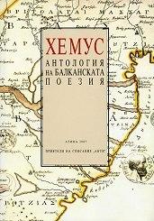 Хемус. Антология на балканската поезия