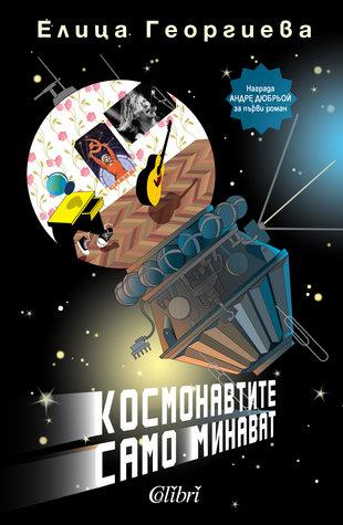 Космонавтите само минават