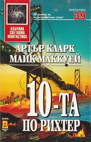 10-та по Рихтер