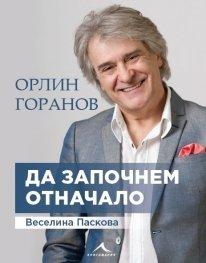 Орлин Горанов: Да започнем отначало