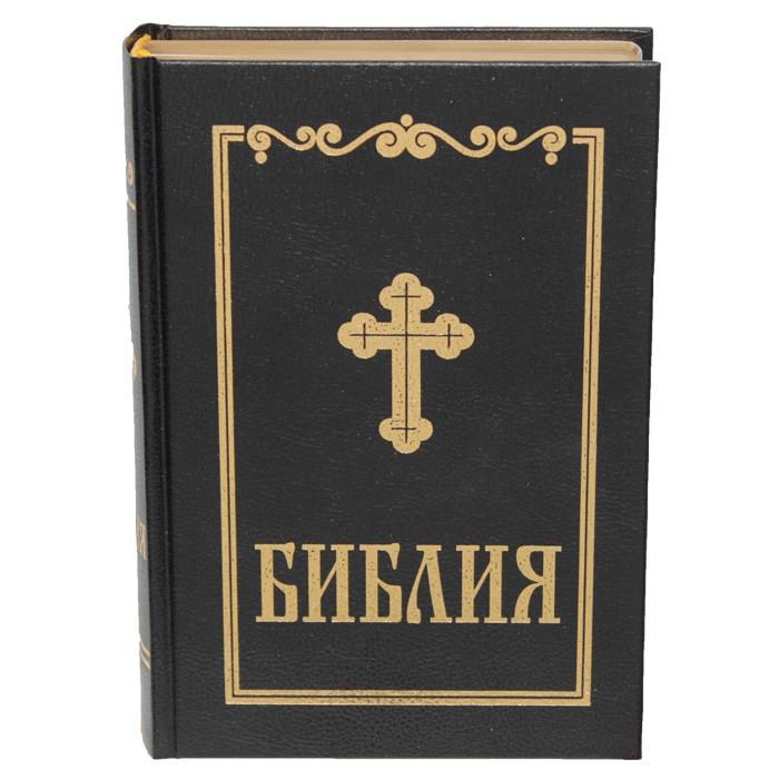Библия сиреч книгите на Свещеното писание на Ветхия и Новия завет