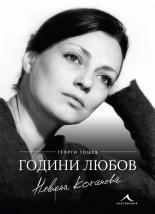 Невена Коканова: Години любов