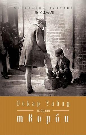 Избрани творби (Специално издание Biograph, #7)