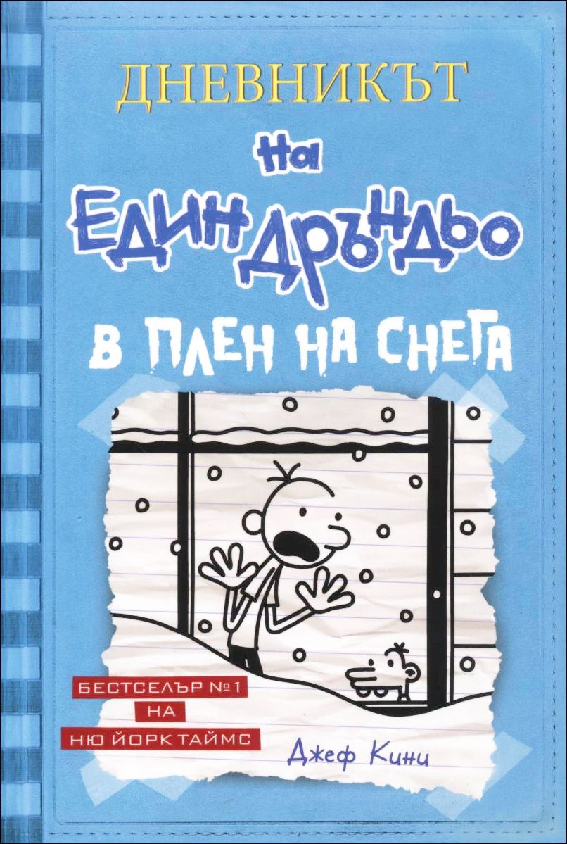 В плен на снега - книга 6 (Дневникът на един Дръндьо)