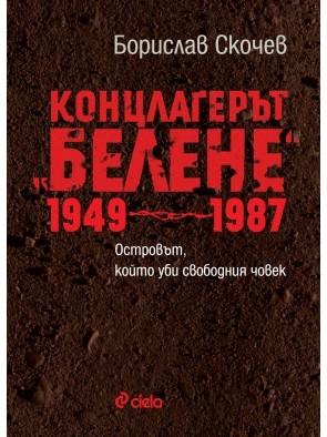 """Концлагерът """"Белене"""", 1949-1987: Островът, който уби свободния човек"""