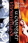Куртизанката и самураят