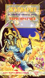 Жътварят (Истории от Света на Диска, #11)