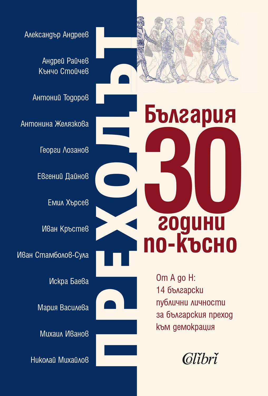 Преходът - България 30 години по-късно