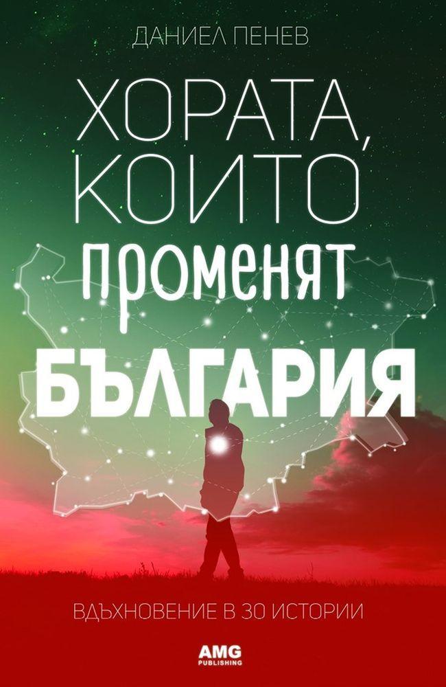 Хората, които променят България. Вдъхновение в 30 истории