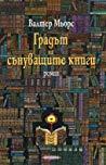 Градът на сънуващите книги (Замония, #4)