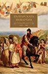 Българската монархия 632-765