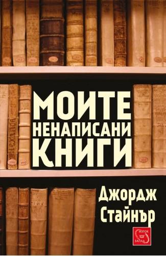 Моите ненаписани книги