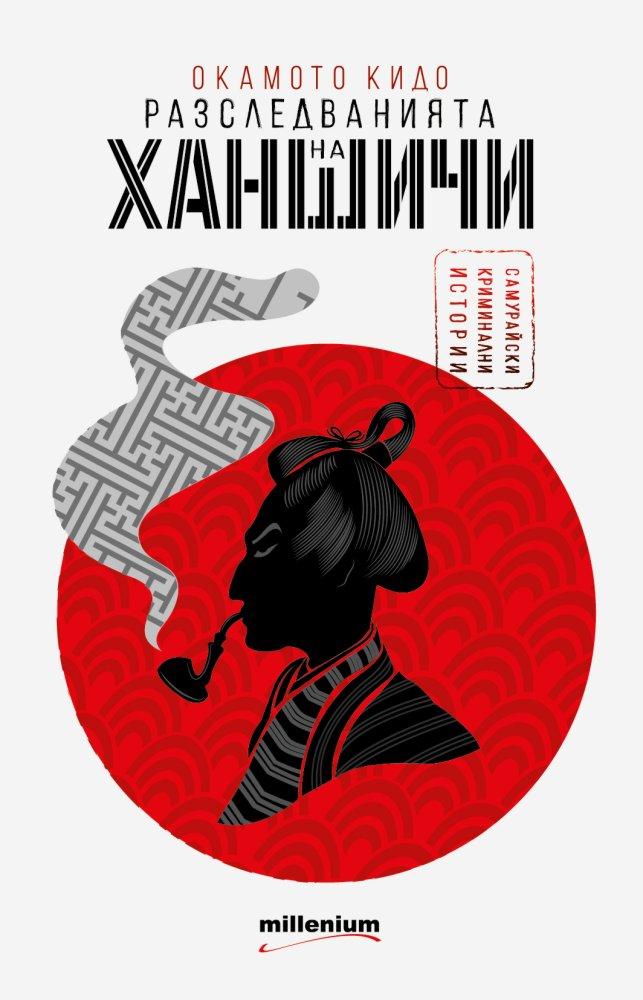 Разследванията на Ханшичи. Самурайски криминални истории