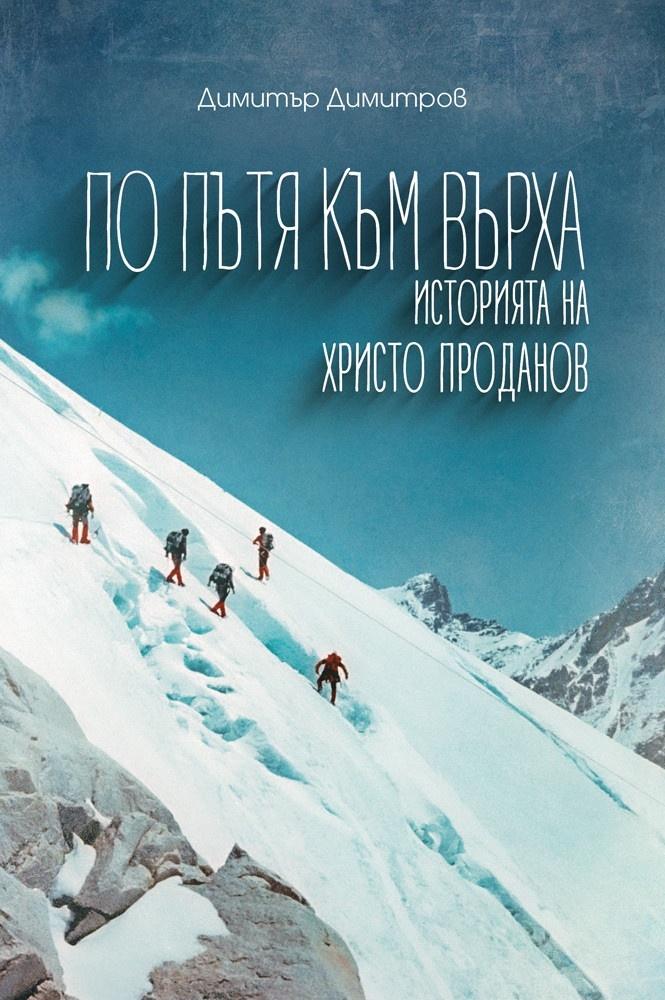 По пътя към върха