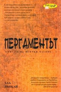 Пергаментът (Книгата на всички часове, № 1)