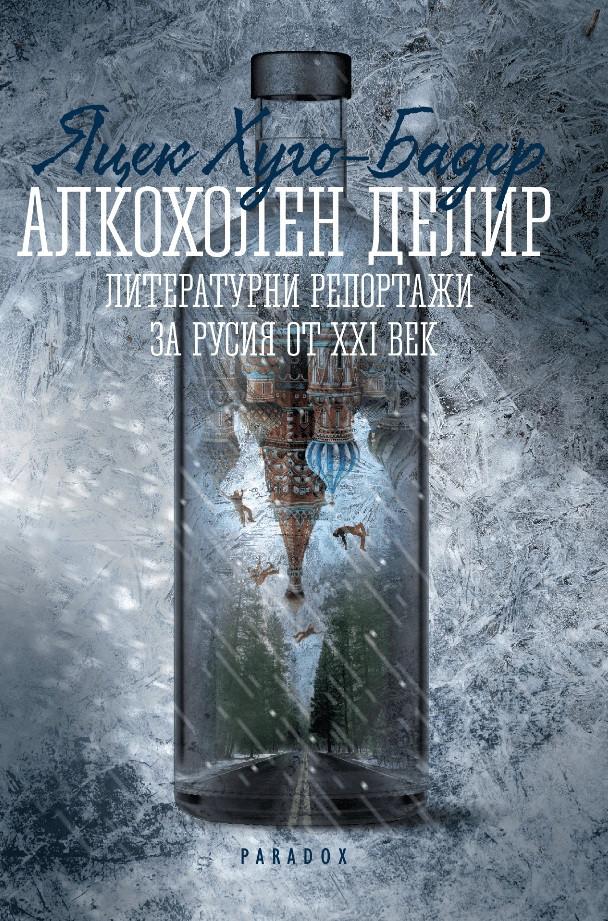 Алкохолен делир: литературни репортажи за Русия от XXI век