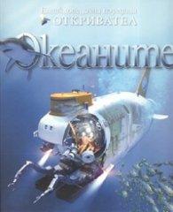 Океаните/ Енциклопедична поредица Откривател