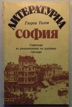 Литературна София
