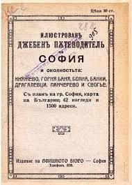 Илюстрован джобен пътеводител на София и околността - 1919 г.