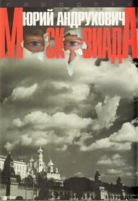 Московиада. Роман на ужасите