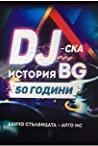 DJ-ска история BG - 50 години