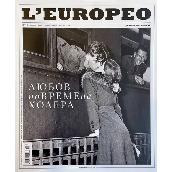L'Europeo N.71 ЛЮБОВ ПО ВРЕМЕ НА ХОЛЕРА