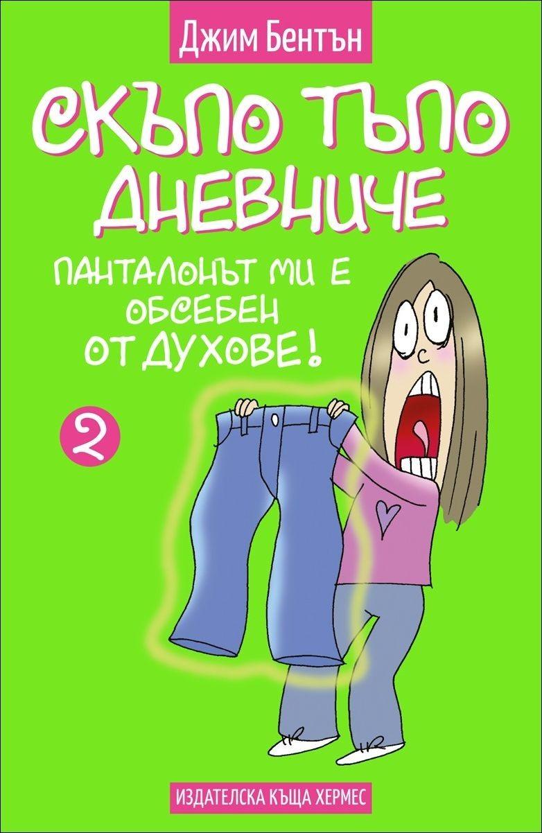 Панталонът ми е обсебен от духове - книга 2 (Скъпо тъпо дневниче)