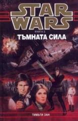 STAR WARS: Тъмната Сила